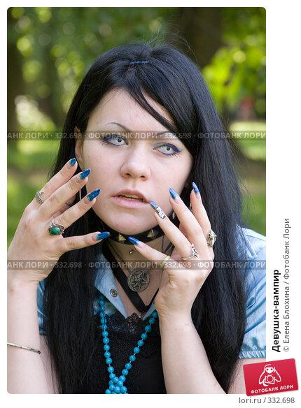 Девушка-вампир, фото № 332698, снято 14 июня 2008 г. (c) Елена Блохина / Фотобанк Лори