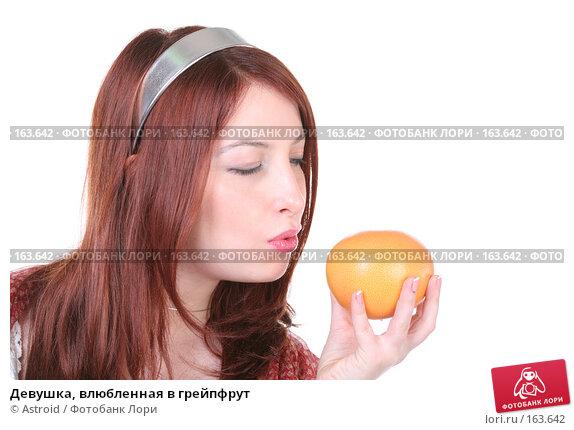 Девушка, влюбленная в грейпфрут, фото № 163642, снято 22 декабря 2007 г. (c) Astroid / Фотобанк Лори