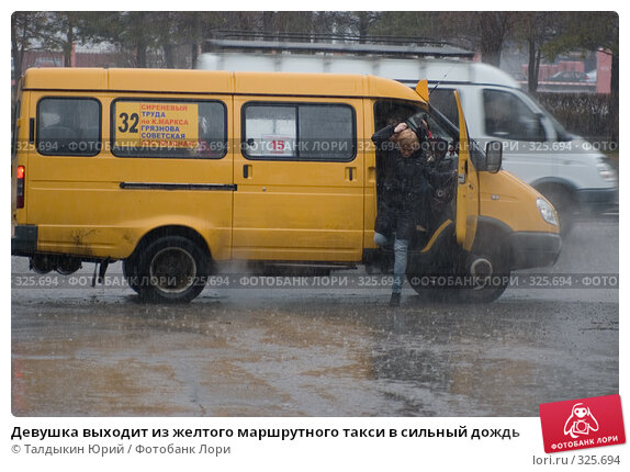Купить «Девушка выходит из желтого маршрутного такси в сильный дождь», фото № 325694, снято 20 апреля 2007 г. (c) Талдыкин Юрий / Фотобанк Лори