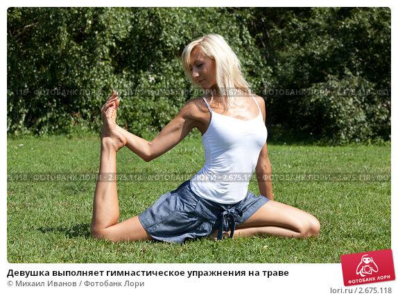 Купить «Девушка выполняет гимнастическое упражнения на траве», фото № 2675118, снято 21 июля 2011 г. (c) Михаил Иванов / Фотобанк Лори