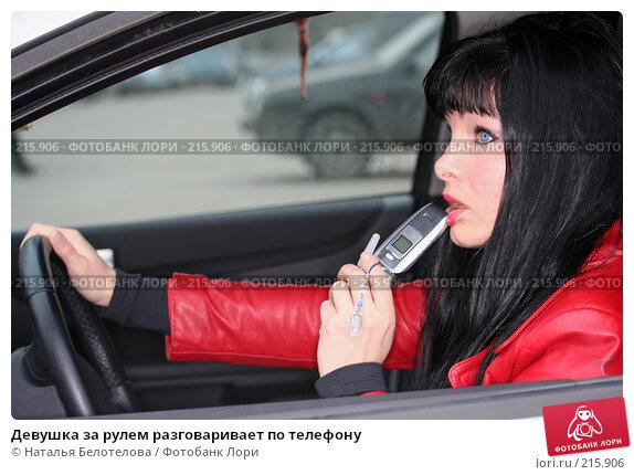 Девушка за рулем разговаривает по телефону, фото № 215906, снято 28 октября 2007 г. (c) Наталья Белотелова / Фотобанк Лори