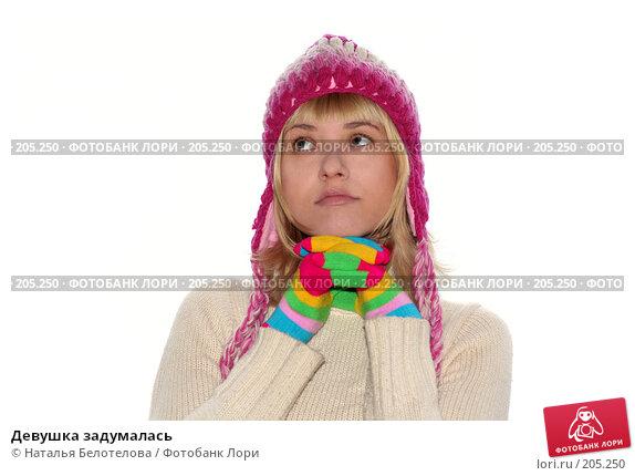 Купить «Девушка задумалась», фото № 205250, снято 25 ноября 2007 г. (c) Наталья Белотелова / Фотобанк Лори