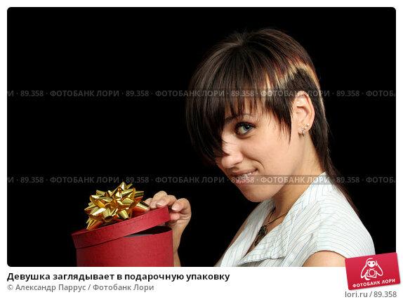 Девушка заглядывает в подарочную упаковку, фото № 89358, снято 31 мая 2007 г. (c) Александр Паррус / Фотобанк Лори