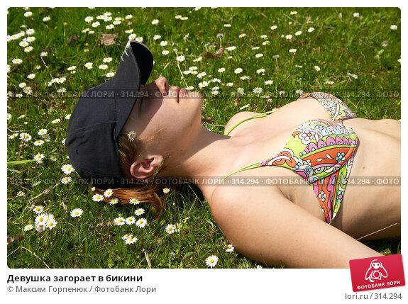 Девушка загорает в бикини, фото № 314294, снято 7 мая 2007 г. (c) Максим Горпенюк / Фотобанк Лори