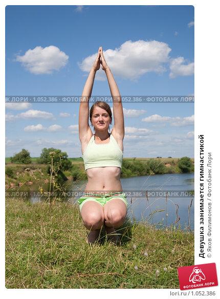 Купить «Девушка занимается гимнастикой», фото № 1052386, снято 19 июля 2009 г. (c) Яков Филимонов / Фотобанк Лори