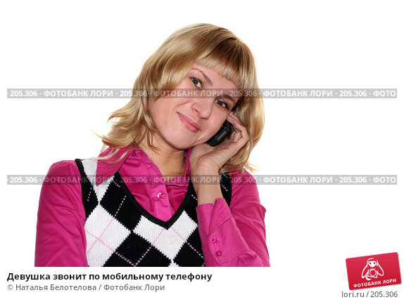 Девушка звонит по мобильному телефону, фото № 205306, снято 4 декабря 2007 г. (c) Наталья Белотелова / Фотобанк Лори