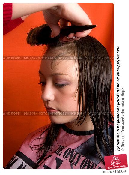Девушке в парикмахерской делают укладку челки, фото № 146846, снято 11 декабря 2007 г. (c) Петухов Геннадий / Фотобанк Лори