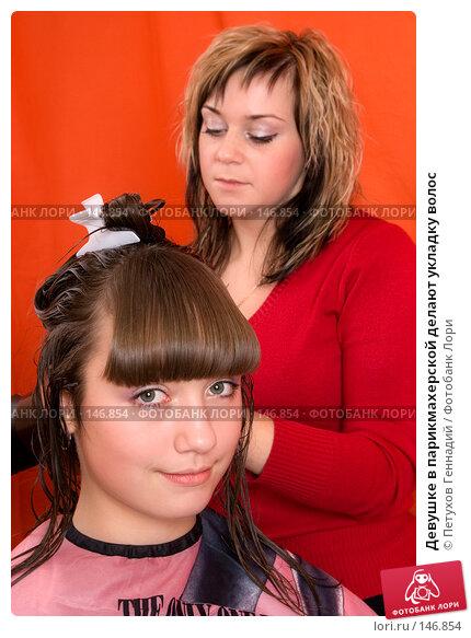 Купить «Девушке в парикмахерской делают укладку волос», фото № 146854, снято 11 декабря 2007 г. (c) Петухов Геннадий / Фотобанк Лори