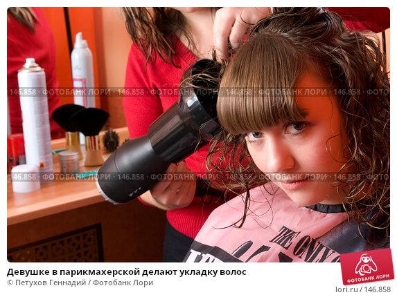 Девушке в парикмахерской делают укладку волос, фото № 146858, снято 11 декабря 2007 г. (c) Петухов Геннадий / Фотобанк Лори
