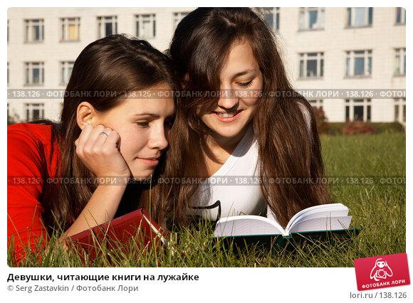 Девушки, читающие книги на лужайке, фото № 138126, снято 23 сентября 2006 г. (c) Serg Zastavkin / Фотобанк Лори