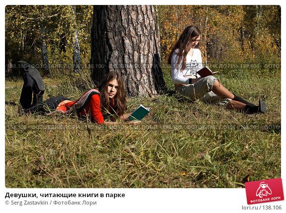 Купить «Девушки, читающие книги в парке», фото № 138106, снято 23 сентября 2006 г. (c) Serg Zastavkin / Фотобанк Лори
