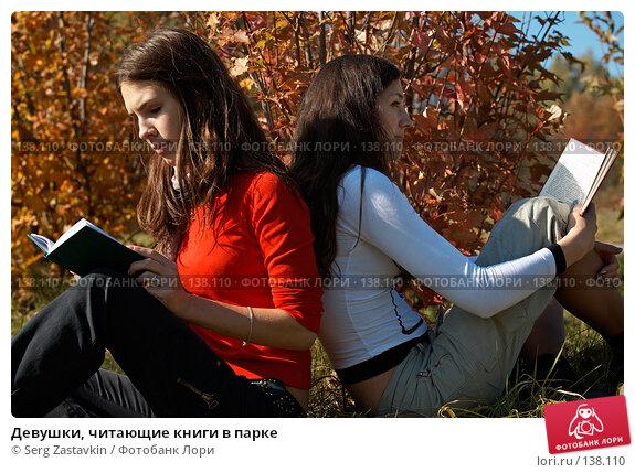 Девушки, читающие книги в парке, фото № 138110, снято 23 сентября 2006 г. (c) Serg Zastavkin / Фотобанк Лори
