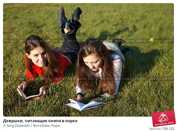 Купить «Девушки, читающие книги в парке», фото № 138122, снято 23 сентября 2006 г. (c) Serg Zastavkin / Фотобанк Лори