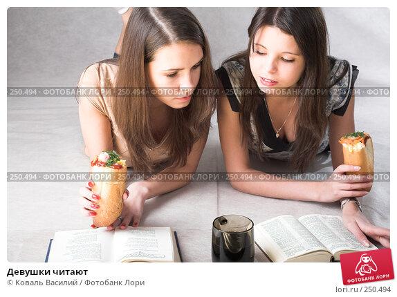 Купить «Девушки читают», фото № 250494, снято 6 октября 2007 г. (c) Коваль Василий / Фотобанк Лори