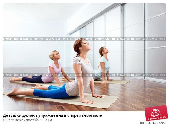 Купить «Девушки делают упражнения в спортивном зале», фото № 4205954, снято 11 декабря 2012 г. (c) Raev Denis / Фотобанк Лори