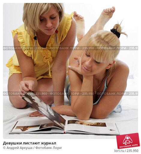 Девушки листают журнал, фото № 235950, снято 2 марта 2008 г. (c) Андрей Аркуша / Фотобанк Лори