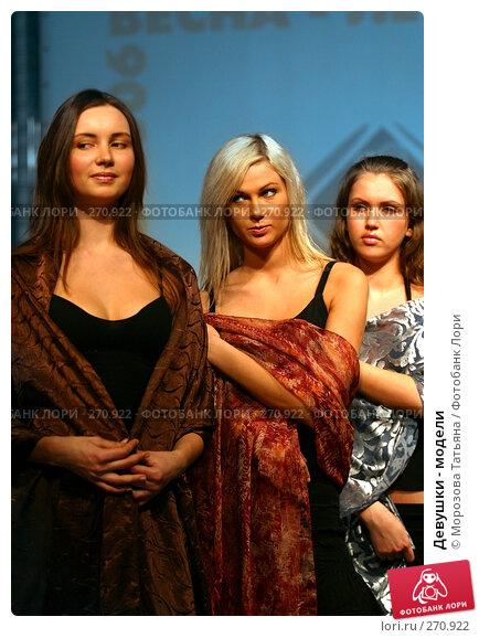 Девушки - модели, фото № 270922, снято 28 марта 2006 г. (c) Морозова Татьяна / Фотобанк Лори