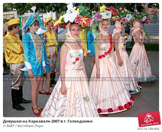 Девушки на Карнавале-2007 в г. Геленджике, фото № 89442, снято 11 июня 2007 г. (c) BART / Фотобанк Лори