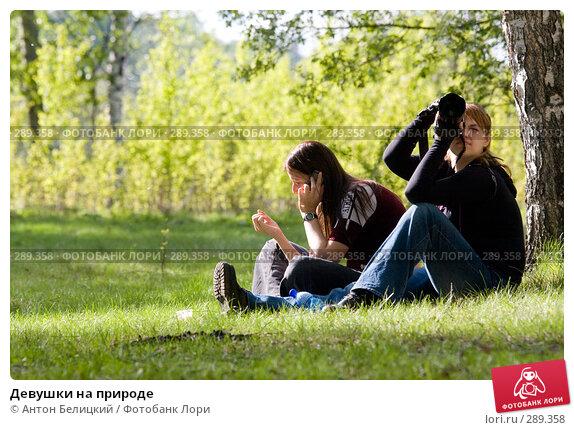 Девушки на природе, фото № 289358, снято 17 мая 2008 г. (c) Антон Белицкий / Фотобанк Лори