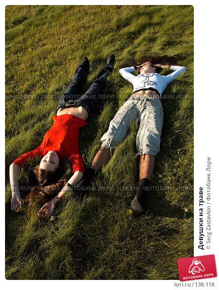 Купить «Девушки на траве», фото № 138118, снято 23 сентября 2006 г. (c) Serg Zastavkin / Фотобанк Лори
