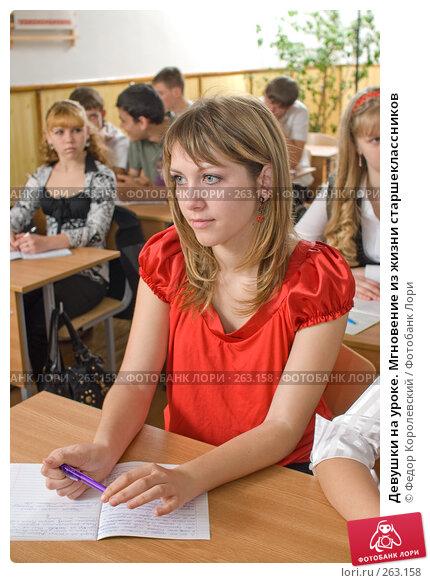 Девушки на уроке. Мгновение из жизни старшеклассников, фото № 263158, снято 26 апреля 2008 г. (c) Федор Королевский / Фотобанк Лори