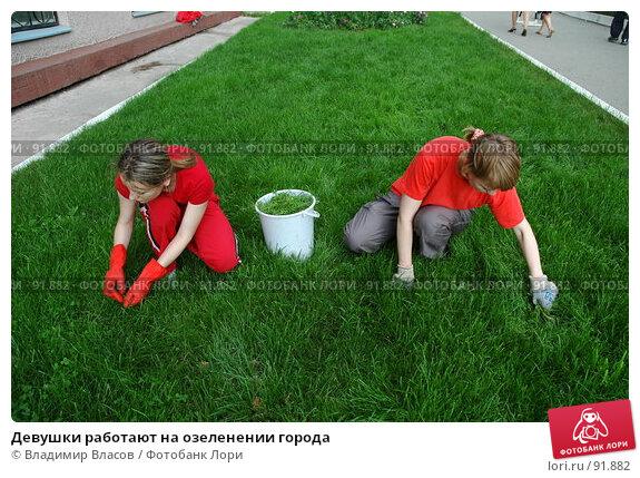 Купить «Девушки работают на озеленении города», фото № 91882, снято 12 июля 2005 г. (c) Владимир Власов / Фотобанк Лори