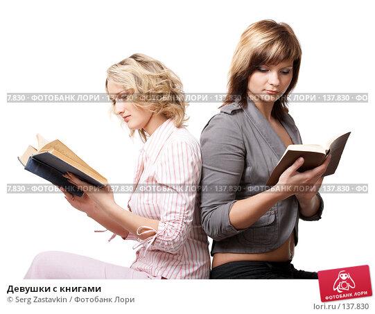 Купить «Девушки с книгами», фото № 137830, снято 18 апреля 2007 г. (c) Serg Zastavkin / Фотобанк Лори