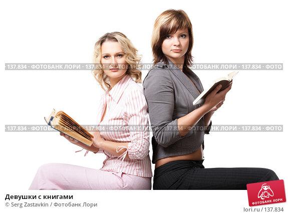Девушки с книгами, фото № 137834, снято 18 апреля 2007 г. (c) Serg Zastavkin / Фотобанк Лори