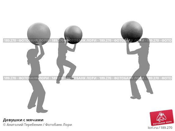 Купить «Девушки с мячами», иллюстрация № 189270 (c) Анатолий Теребенин / Фотобанк Лори