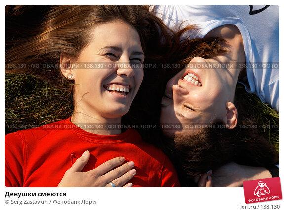 Девушки смеются, фото № 138130, снято 23 сентября 2006 г. (c) Serg Zastavkin / Фотобанк Лори