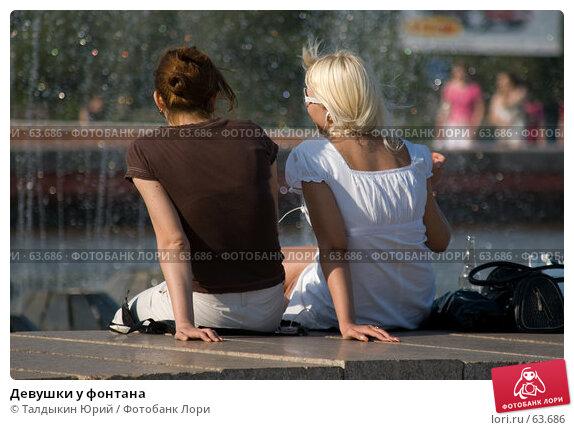 Девушки у фонтана, фото № 63686, снято 16 июня 2007 г. (c) Талдыкин Юрий / Фотобанк Лори