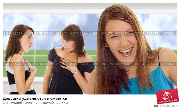 Девушки удивляются и смеются, фото № 282278, снято 5 декабря 2016 г. (c) Анатолий Типляшин / Фотобанк Лори