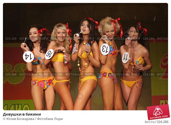 Девушки в бикини, фото № 324286, снято 30 марта 2007 г. (c) Юлия Бочкарева / Фотобанк Лори