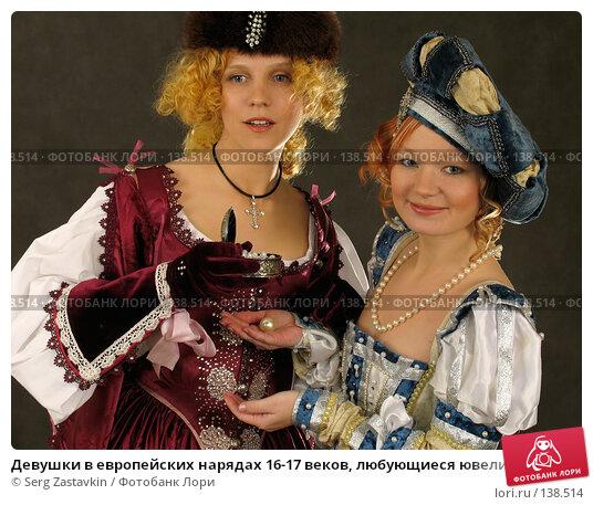 Девушки в европейских нарядах 16-17 веков, любующиеся ювелирными украшениями, фото № 138514, снято 7 января 2006 г. (c) Serg Zastavkin / Фотобанк Лори