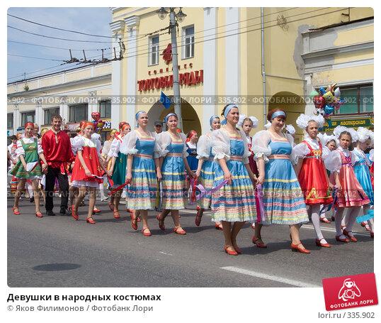 Девушки в народных костюмах, эксклюзивное фото № 335902, снято 12 июня 2008 г. (c) Яков Филимонов / Фотобанк Лори