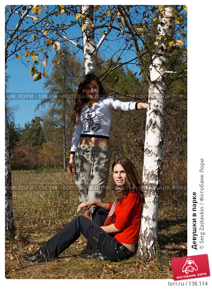 Девушки в парке, фото № 138114, снято 23 сентября 2006 г. (c) Serg Zastavkin / Фотобанк Лори