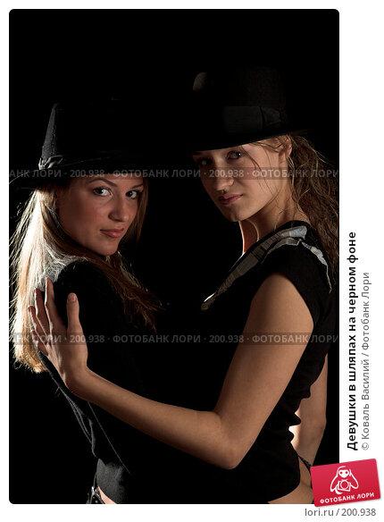 Девушки в шляпах на черном фоне, фото № 200938, снято 28 октября 2007 г. (c) Коваль Василий / Фотобанк Лори