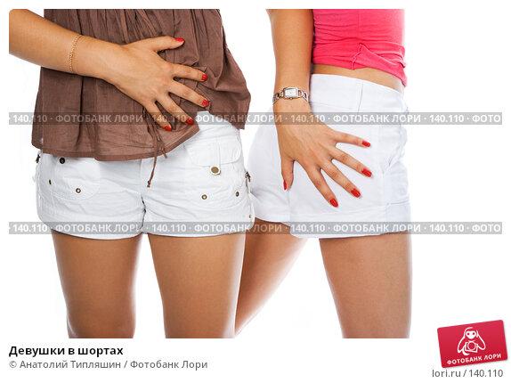 Девушки в шортах, фото № 140110, снято 24 июля 2007 г. (c) Анатолий Типляшин / Фотобанк Лори