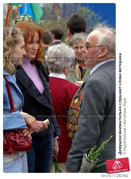 Купить «Девушки внимательно слушают слова ветерана», фото № 1292562, снято 9 мая 2006 г. (c) Юрий Кобзев / Фотобанк Лори