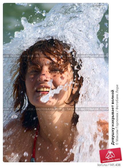 Девушку накрывает волной, фото № 141438, снято 16 августа 2017 г. (c) Максим Горпенюк / Фотобанк Лори