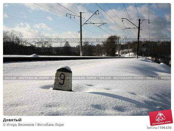 Девятый, фото № 194630, снято 3 февраля 2008 г. (c) Игорь Веснинов / Фотобанк Лори