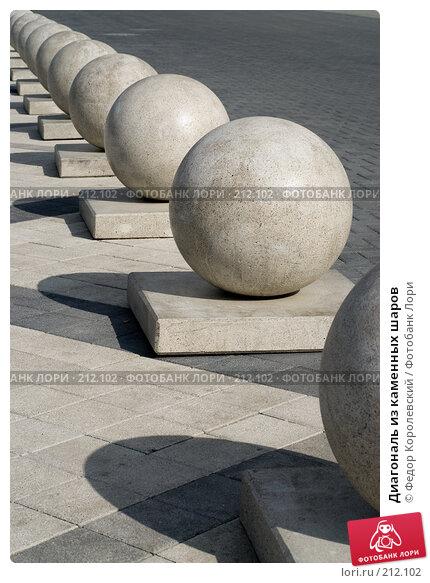 Диагональ из каменных шаров, фото № 212102, снято 26 февраля 2008 г. (c) Федор Королевский / Фотобанк Лори
