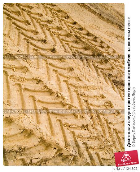 Диагонали следов протекторов автомобиля на желтом песке, фото № 124802, снято 7 сентября 2006 г. (c) Борис Панасюк / Фотобанк Лори