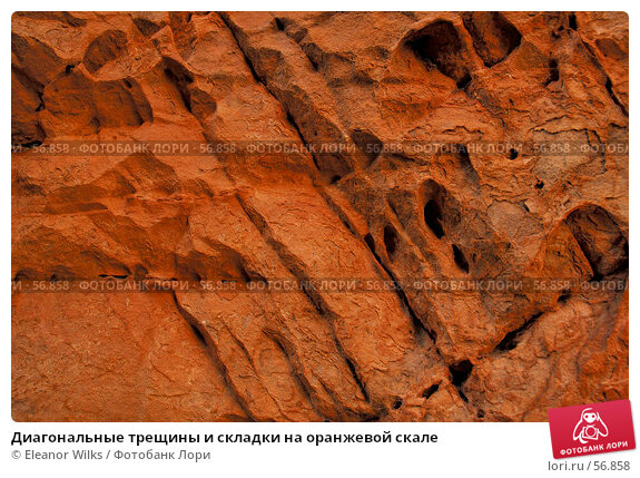 Диагональные трещины и складки на оранжевой скале, фото № 56858, снято 5 июля 2007 г. (c) Eleanor Wilks / Фотобанк Лори