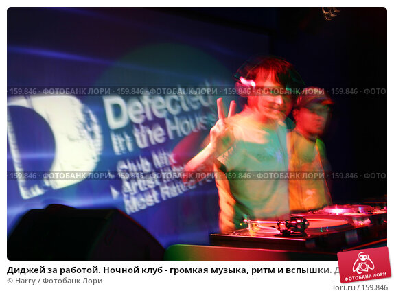 Диджей за работой. Ночной клуб - громкая музыка, ритм и вспышки. Движение на танцполе, фото № 159846, снято 4 февраля 2006 г. (c) Harry / Фотобанк Лори