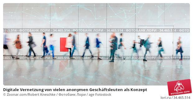Digitale Vernetzung von vielen anonymen Geschäftsleuten als Konzept. Стоковое фото, фотограф Zoonar.com/Robert Kneschke / age Fotostock / Фотобанк Лори