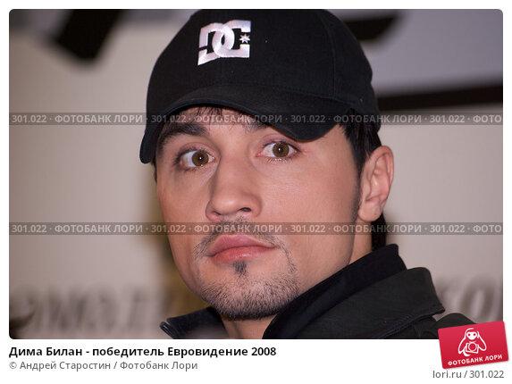 Дима Билан - победитель Евровидение 2008, фото № 301022, снято 27 мая 2008 г. (c) Андрей Старостин / Фотобанк Лори