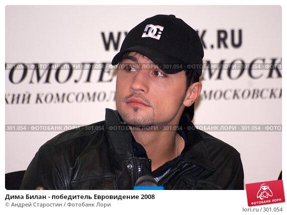Дима Билан - победитель Евровидение 2008, фото № 301054, снято 27 мая 2008 г. (c) Андрей Старостин / Фотобанк Лори