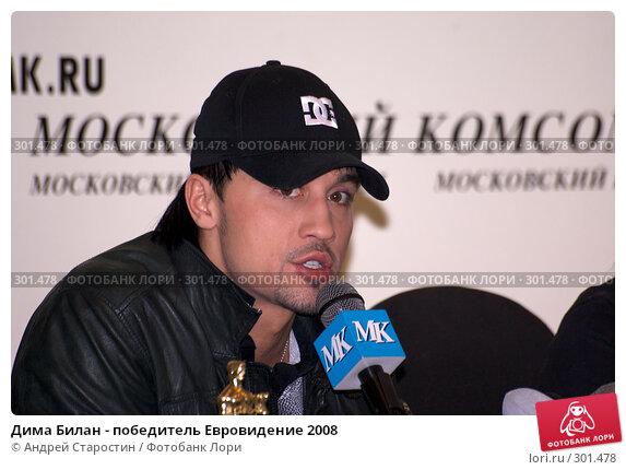 Дима Билан - победитель Евровидение 2008, фото № 301478, снято 27 мая 2008 г. (c) Андрей Старостин / Фотобанк Лори