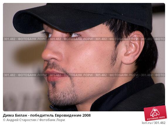 Дима Билан - победитель Евровидение 2008, фото № 301482, снято 27 мая 2008 г. (c) Андрей Старостин / Фотобанк Лори